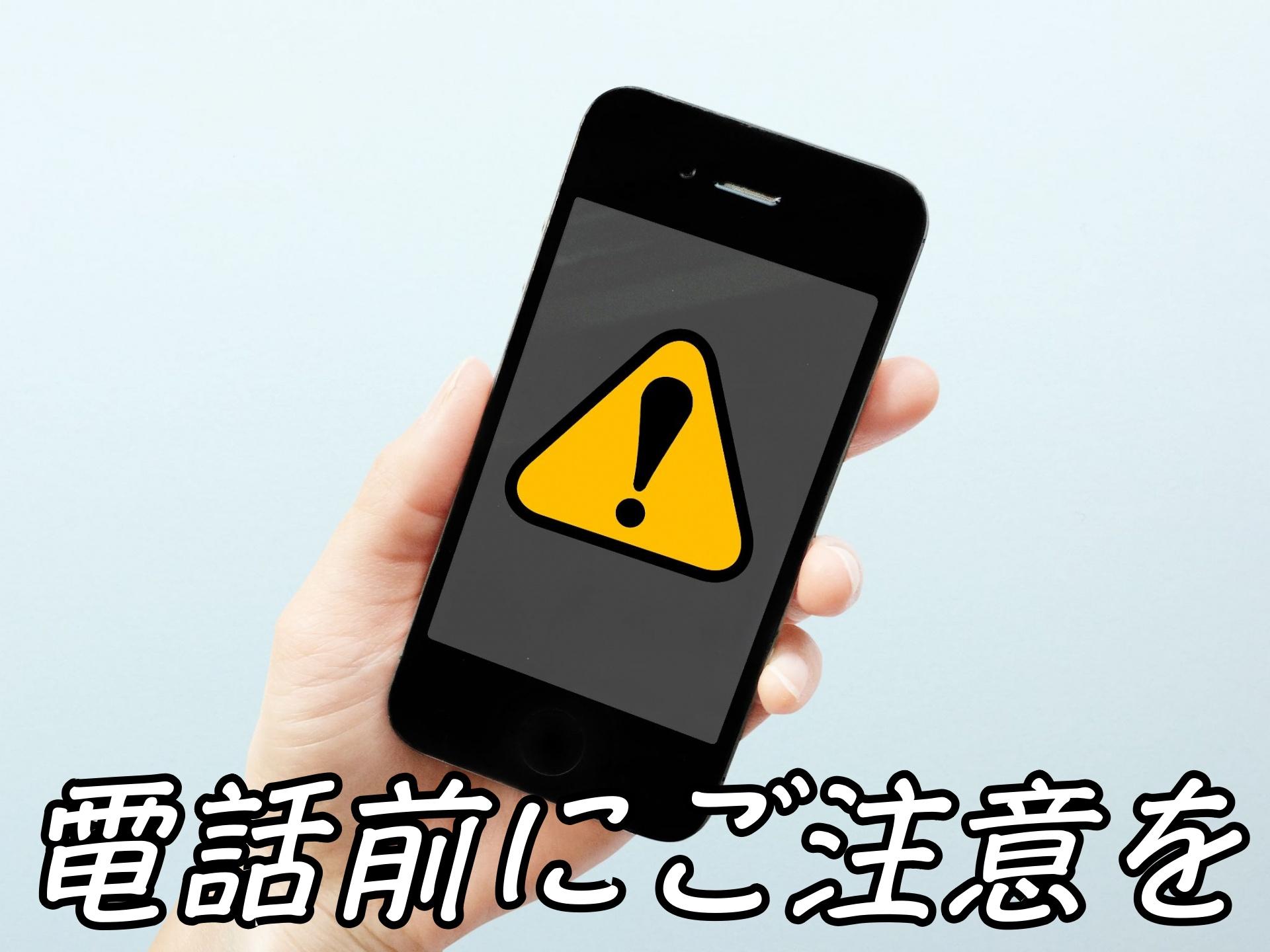 注意マークがあるスマートフォン携帯