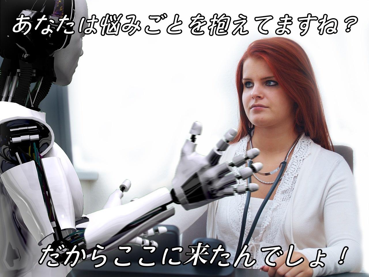 会話しているロボットと女性
