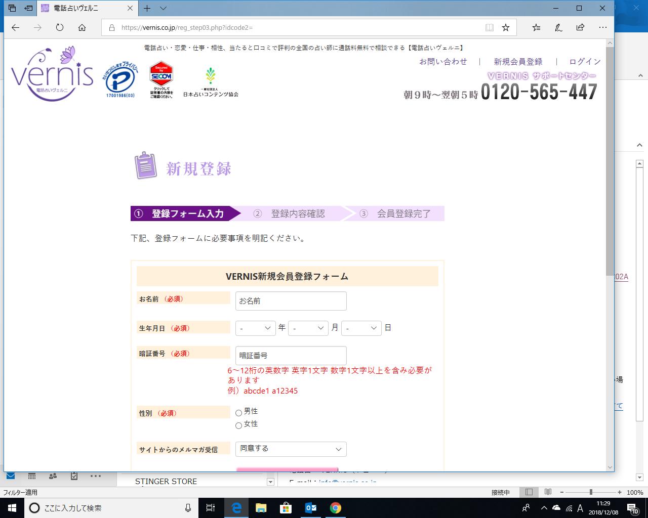 占いサイトの登録例