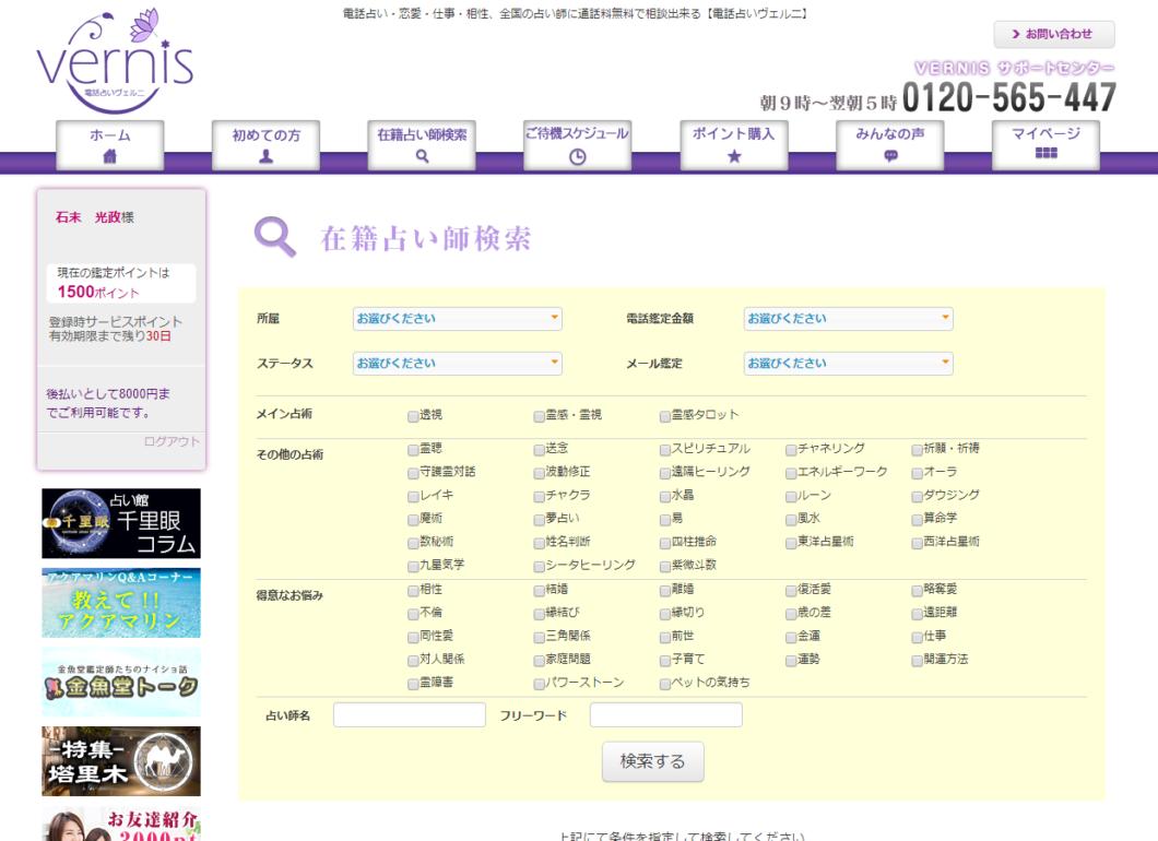 占いサイト占い師選択画面