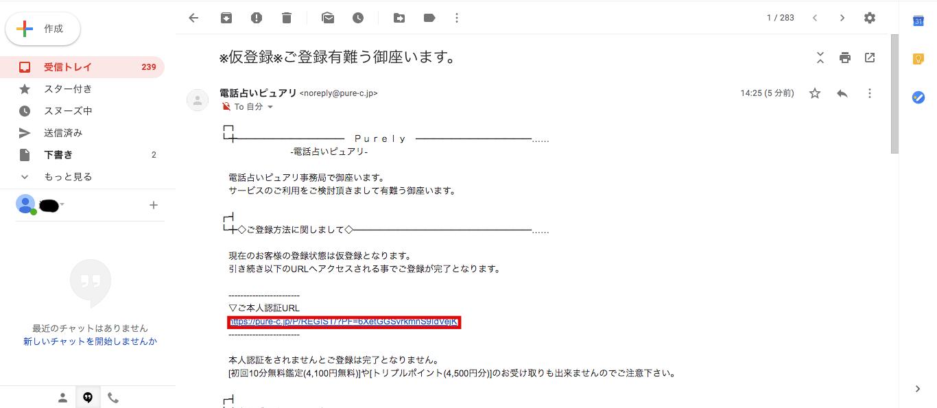 電話占いピュアリ仮登録メール