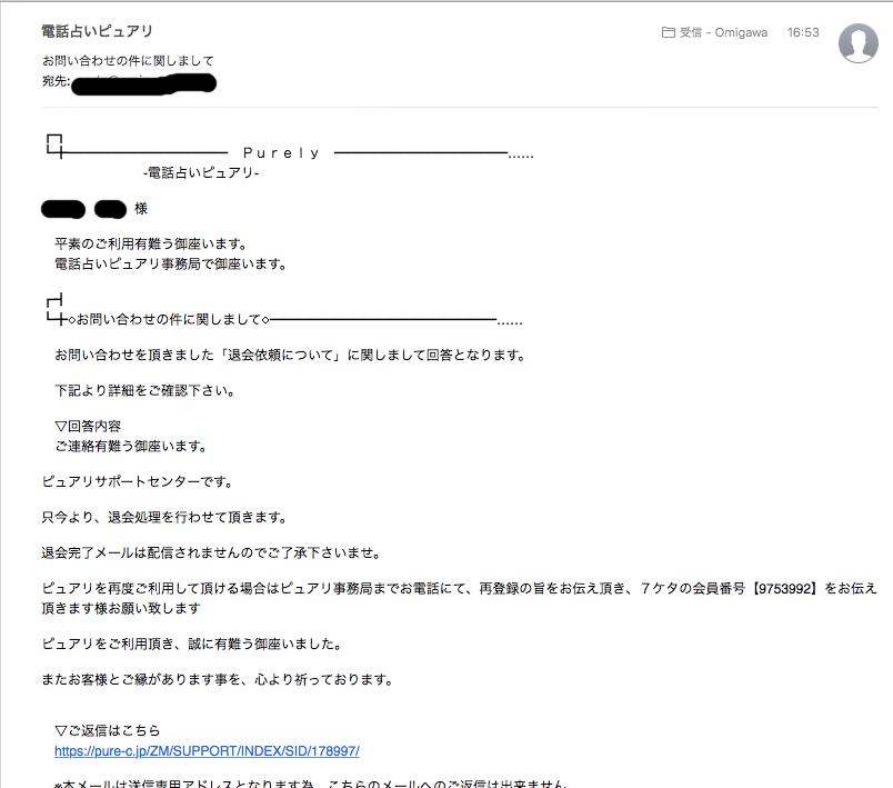 電話占いピュアリ退会メール
