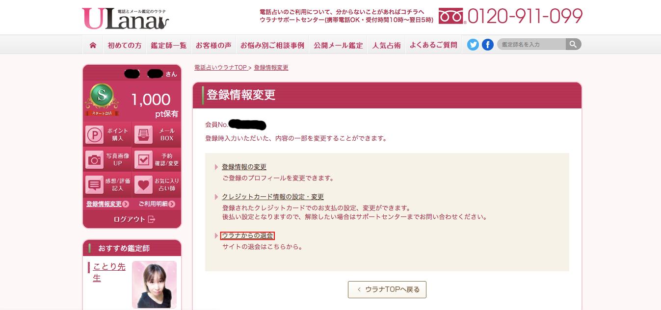電話占いウラナ登録情報変更画面
