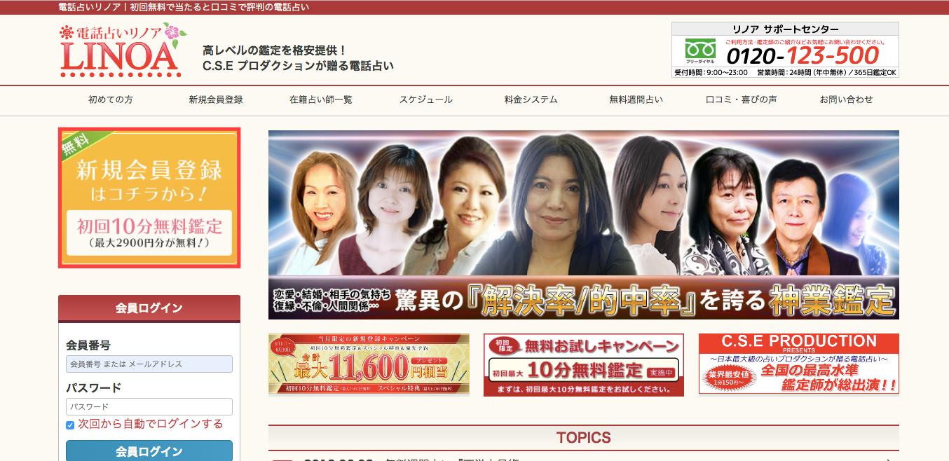 電話占いリノア公式ホームページファースト画面