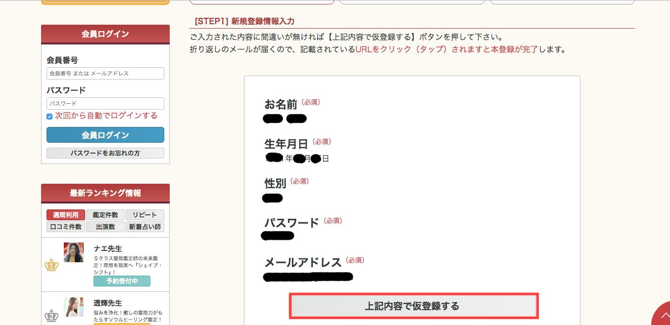 電話占いリノア登録情報確認画面