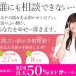 みん電占い 広告バナー