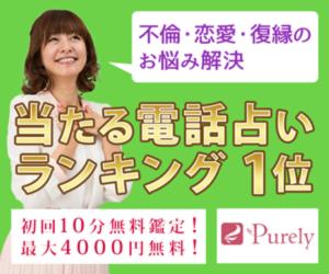 電話占いピャアリ バナー広告