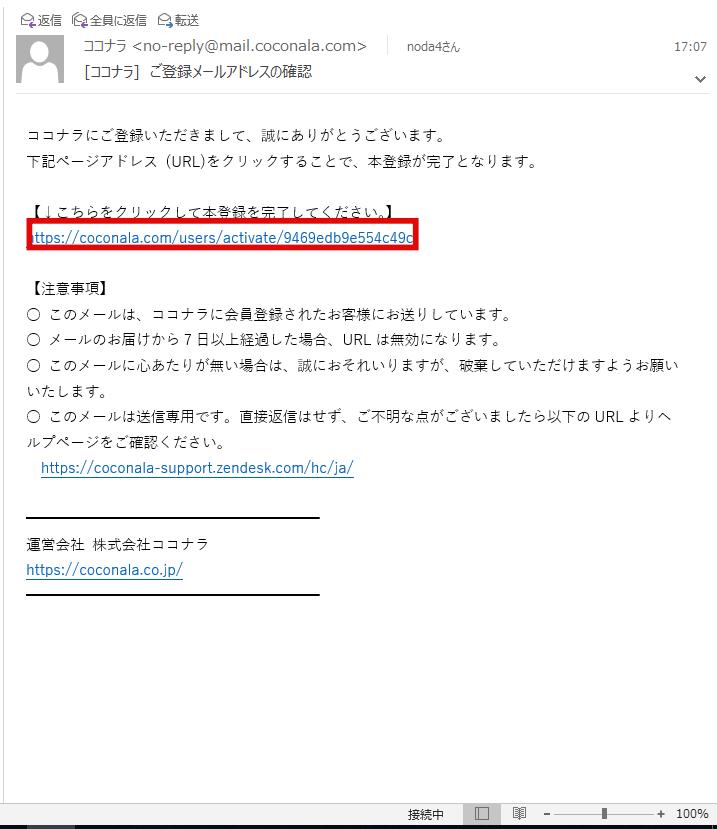 電話占いココナラ仮登録終了メール