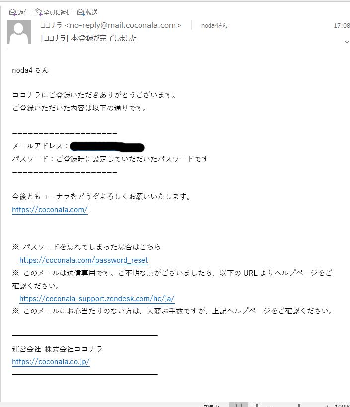 電話占いココナラ本登録終了メール