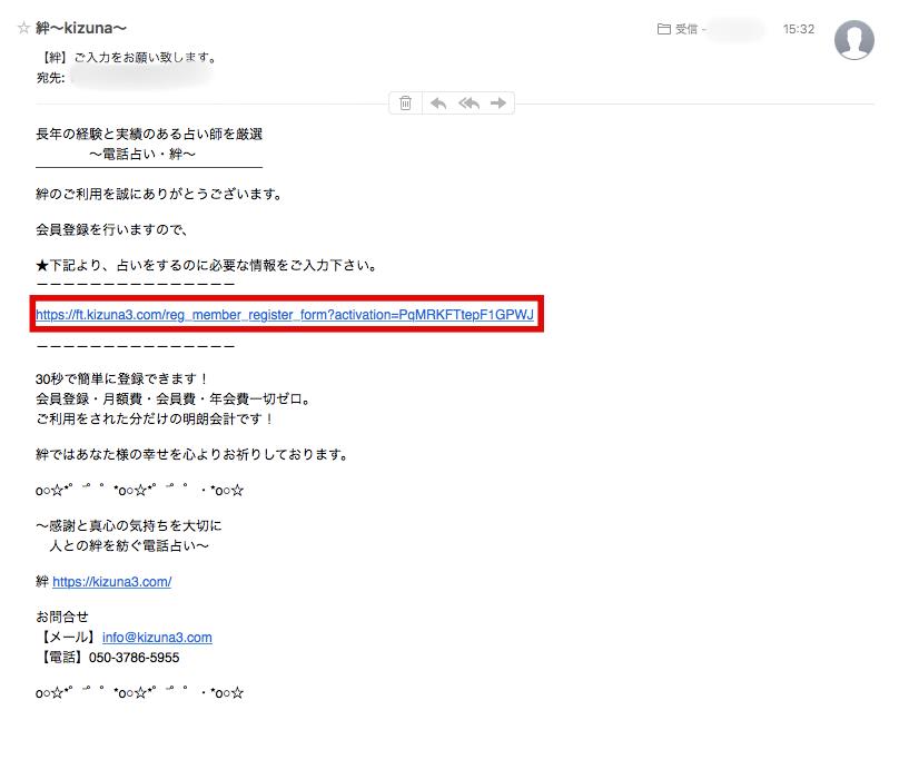 電話占い絆 登録メール画面