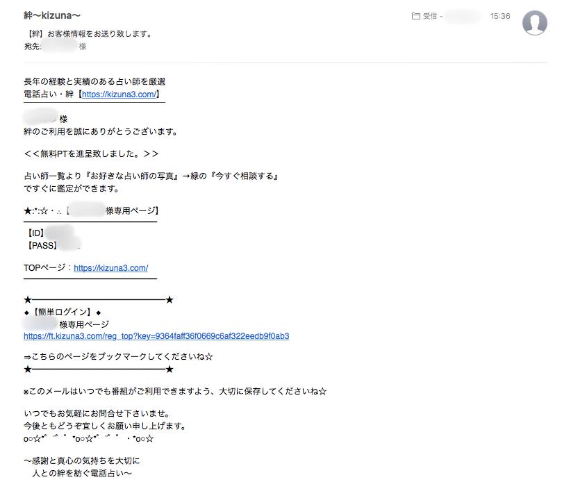 電話占い絆 IDパスワード確認メール