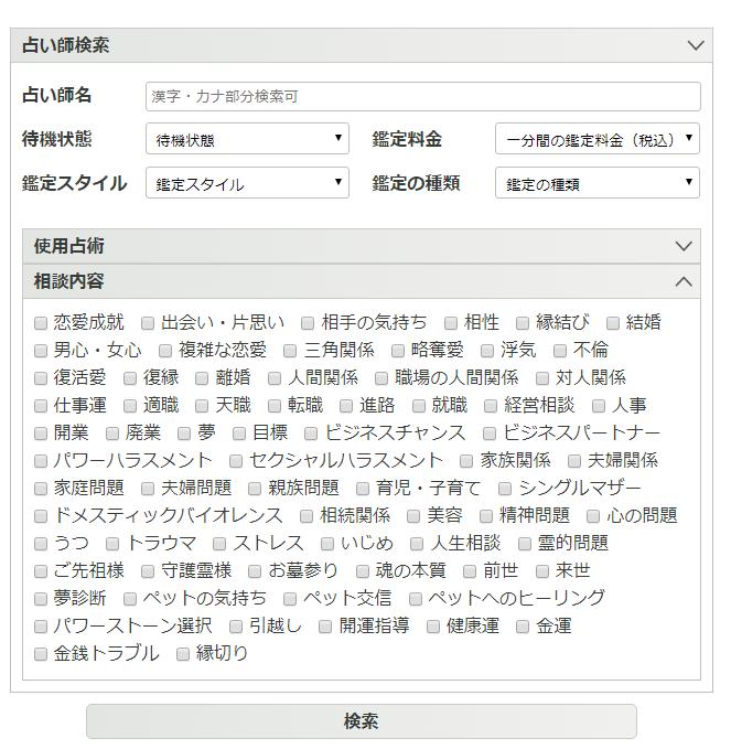電話占いリノア 鑑定士検索画面